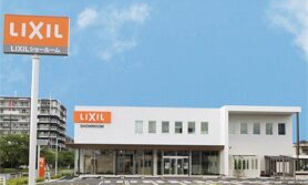 LIXILの熊本ショールーム